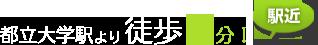 都立大の歯科:都立大駅(都立大学駅)より徒歩0分で駅近!