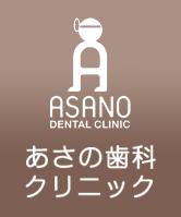 あさの歯科クリニック